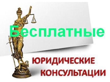 Юридические консультации в Михайловске