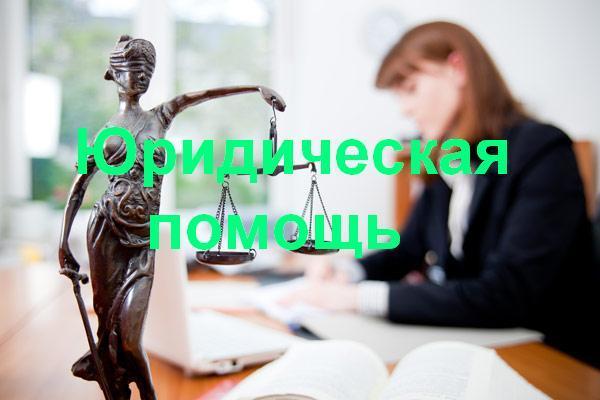 Юридическая помощь в Михайловске