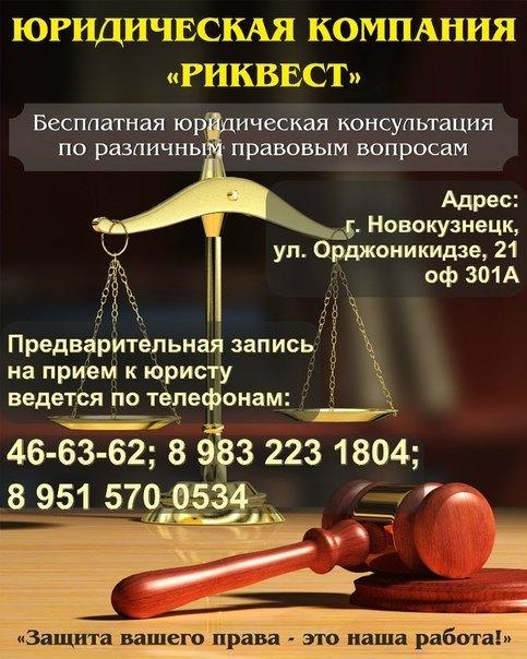 Юрист Михайловск